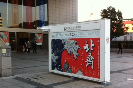 A Nagoya con Pinocchio