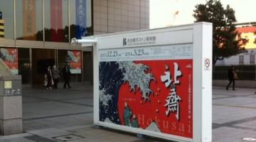 Massimiliano FInazzer Flory  sta portando in Giappone, in queste settimane, lo  spettacolo dedicato al Pinocchio di  Carlo Collodi